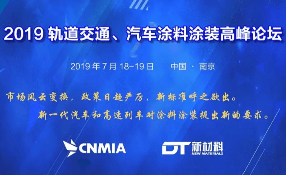 2019轨道交通、汽车涂料涂装高峰论坛(南京)