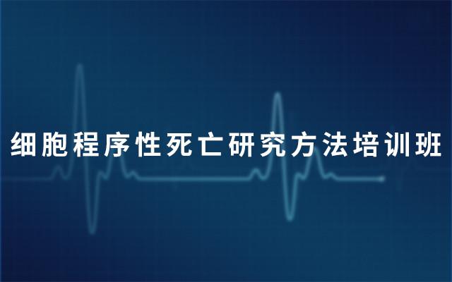 2019细胞程序性死亡研究方法培训班(北京首次开班)