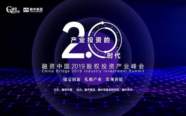 融资中国2019股权投资产业峰会(北京)
