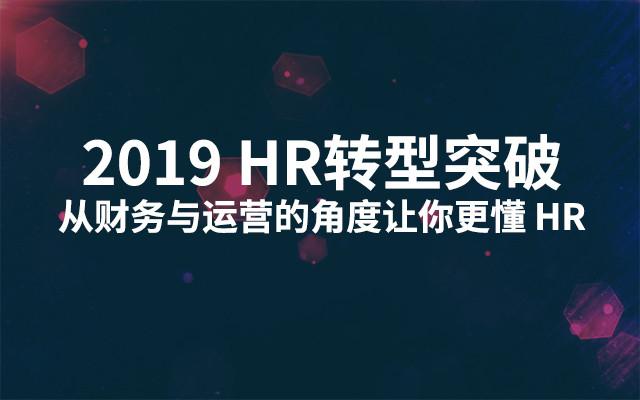 2019HR转型突破 - 从财务与运营的角度让你更懂 HR(9月广州班)