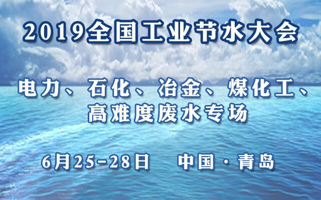 2019全国工业节水大会(青岛)
