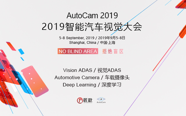 AutoCam 2019智能轿车视觉大会(上海)