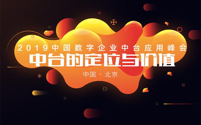 2019中国数字企业中台应用峰会(北京)