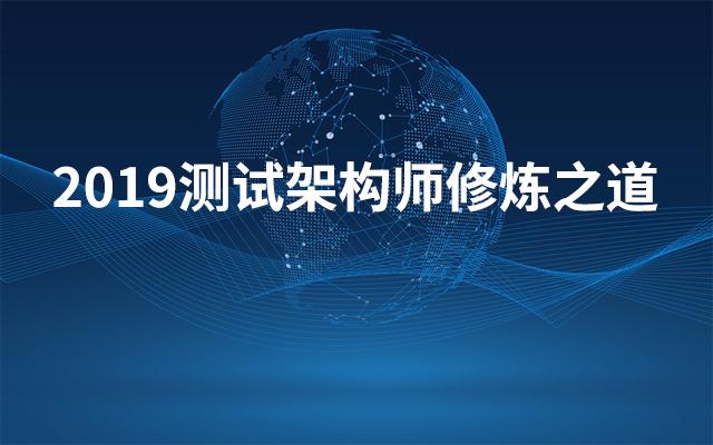 2019测试架构师修炼之道(7月上海班)