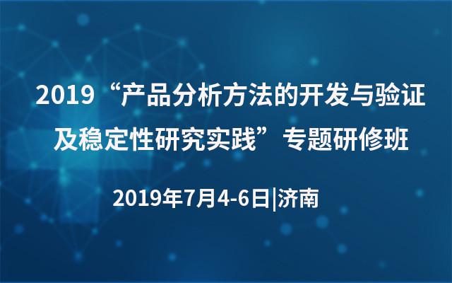 """2019""""产品分析方法的开发与验证及稳定性研究实践""""专题研修班(济南)"""