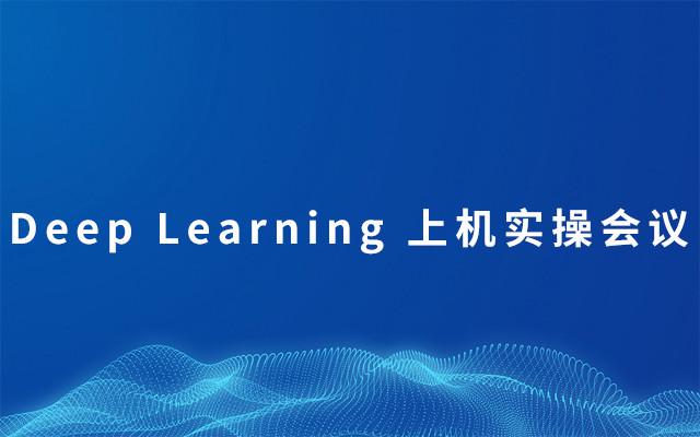 Deep Learning 上机实操会议2019(6月上海班)