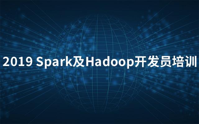 2019Spark及Hadoop开发员培训(8月深圳班)