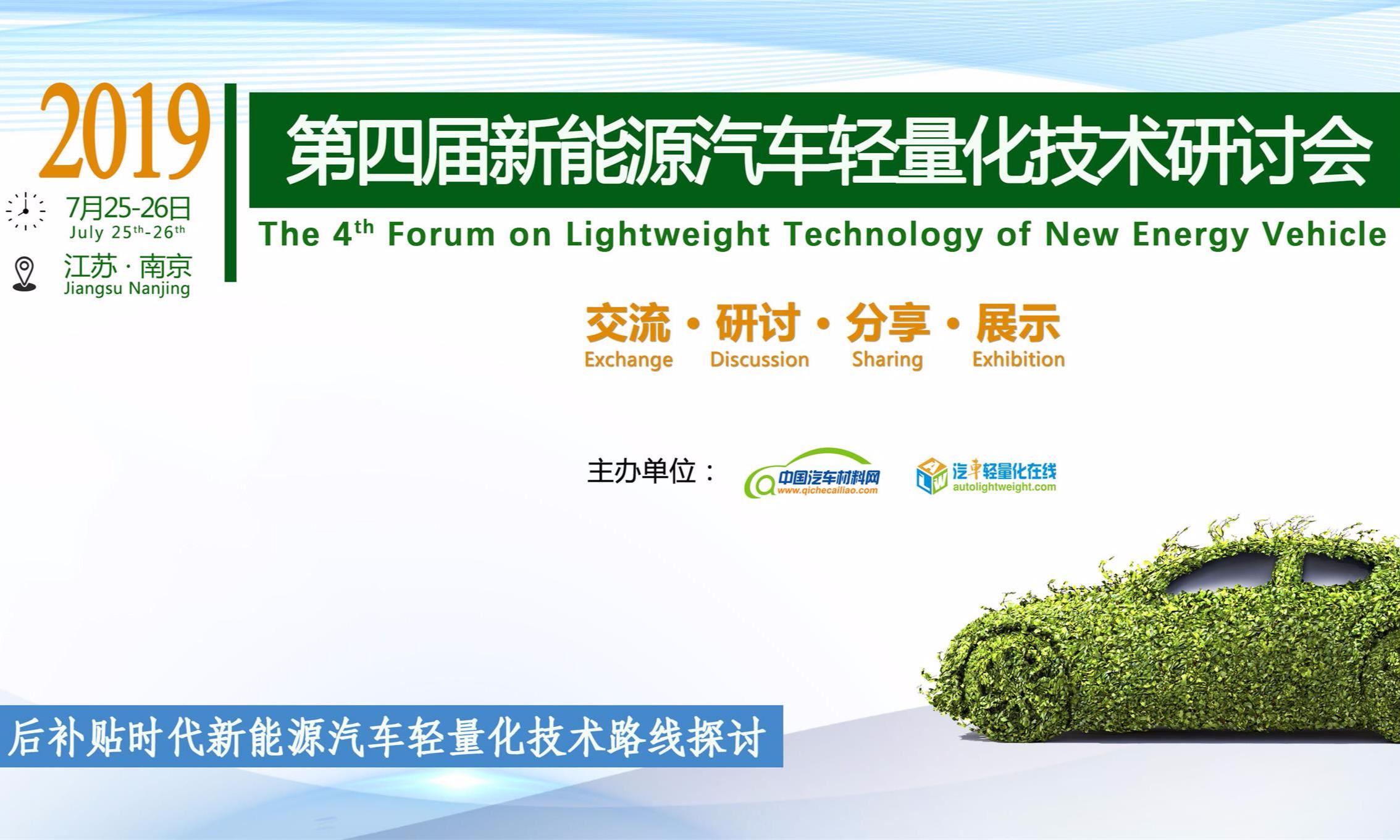 2019(第四届)新能源汽车轻量化?#38469;?#30740;讨会|南京