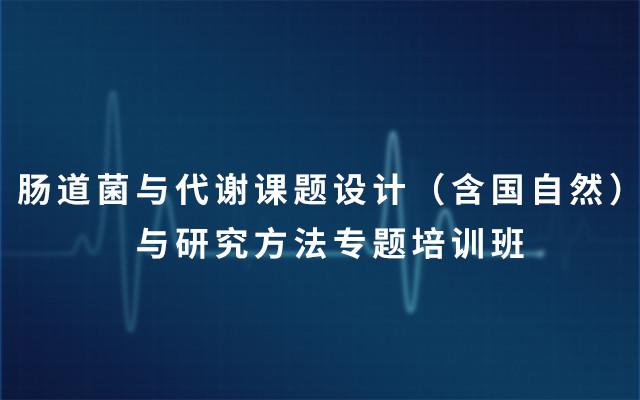 2019第13期肠道菌与代谢课题设计(含国自然)与研究方法专题培训班(7月广州班)
