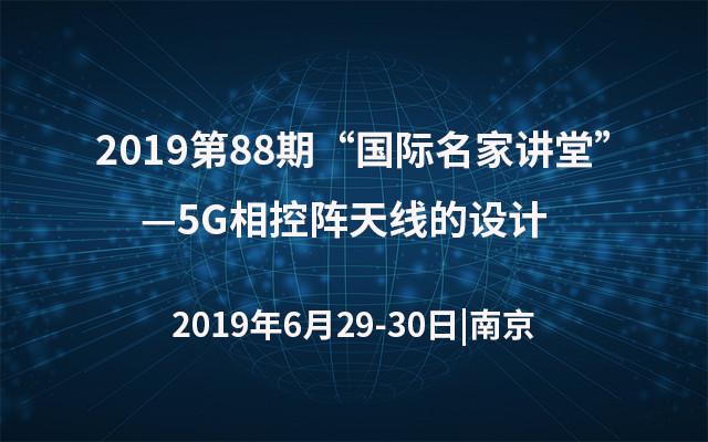 """2019第88期""""国际名家讲堂""""—5G相控阵天线的设计(南京)"""