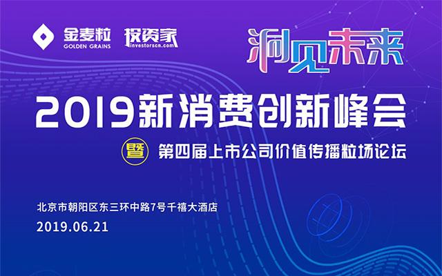 2019新消费创新峰会暨第四届上市公司价值传播粒场论坛(北京)