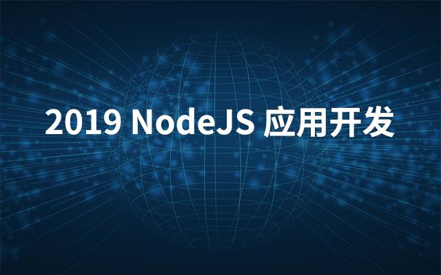 2019 NodeJS 应用开发(7月北京班)