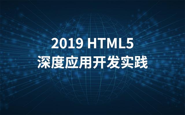 2019 HTML5深度应用开发实践(6月深圳班)