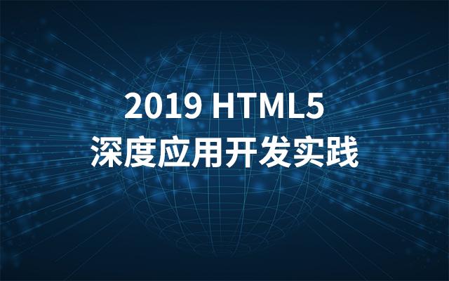 2019 HTML5深度应用开发实践(7月成都班)