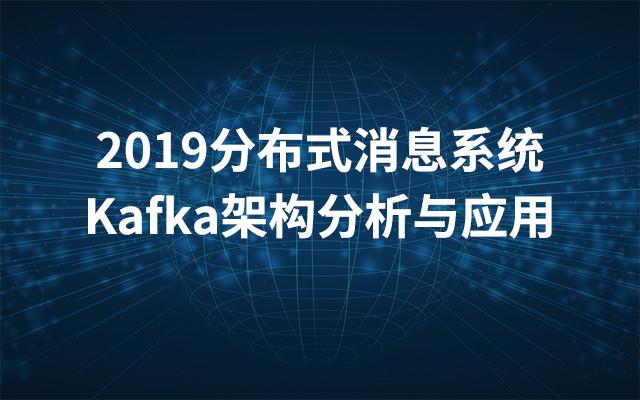 2019分布式消息系统Kafka架构分析与应用(6月上海班)