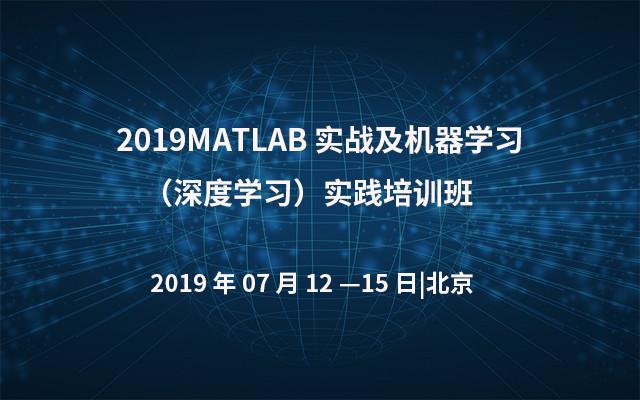 2019MATLAB 实战及机器学习(深度学习)实践培训班(10月北京班)