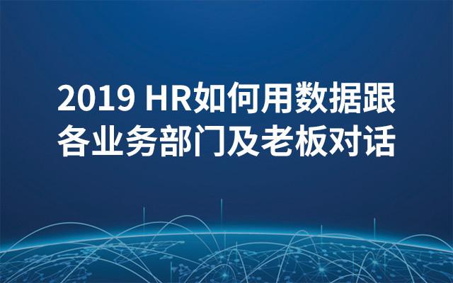 2019HR如何用数据跟各业务部门及老板对话(9月深圳班)