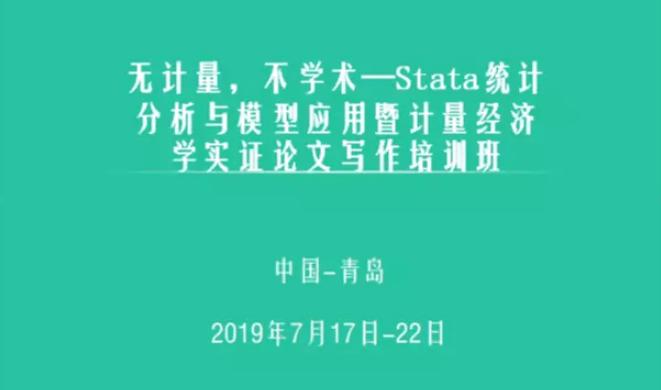 Stata统计分析与模型应用暨高级计量经济实证论文写作(7月青岛班)