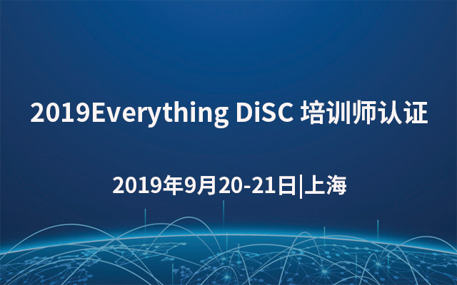 2019Everything DiSC 培训师认证(9月上海班)