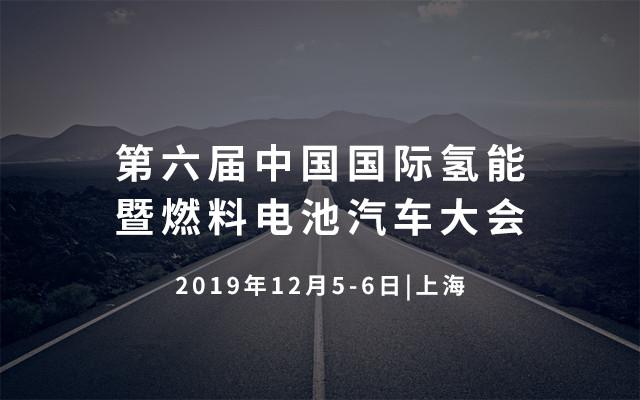 2019第六届中国国际氢能暨燃料电池汽车大会(上海)