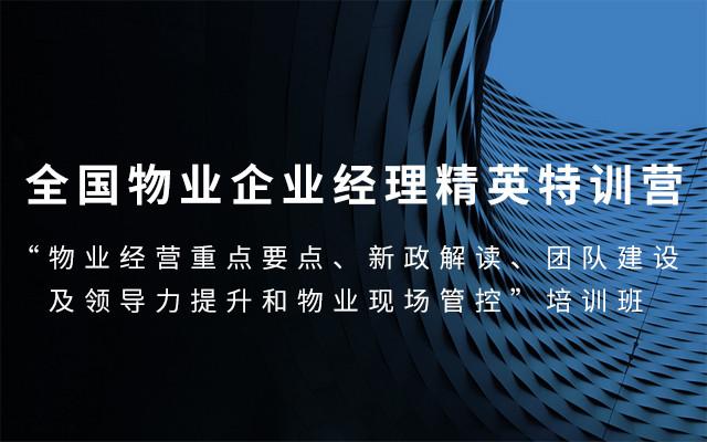 """2019全国物业企业经理精英特训营--""""物业经营重点要点、新政解读、团队建设及领导力提升和物业现场管控""""(6月武汉班)"""