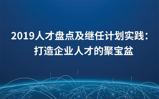 2019人才盘点及继任计划实践:打造企业人才的聚宝盆(10月深圳班)