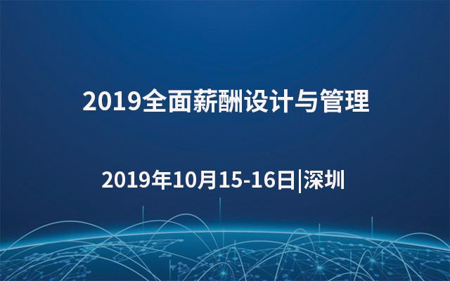 2019全面薪酬设计与管理 (10月深圳班)