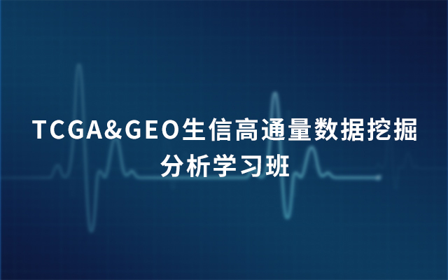 TCGA&GEO生信高通量数据挖掘分析学习班2019(7月成都班)