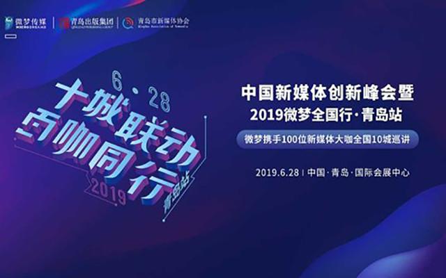 中国新媒体创新峰会暨2019微梦全国行·青岛站