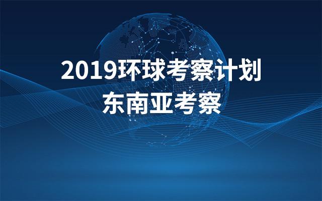 2019环球考察计划 | 东南亚考察