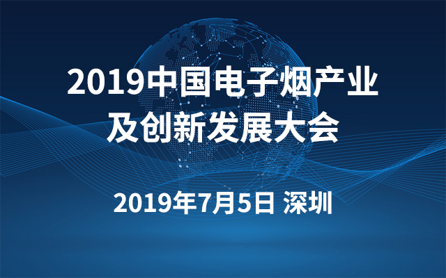 2019中国电子烟产业及创新发展大会(深圳)