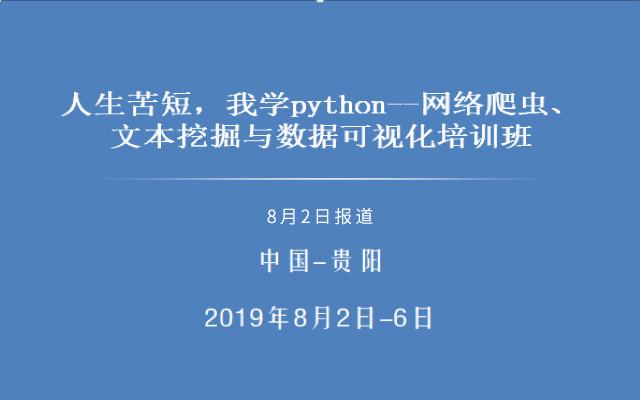 python网络爬虫、文本挖掘与数据可视化培训班2019(8月贵阳班)