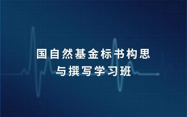 2020年国自然基金标书构思与撰写学习班(2019.07上海班)