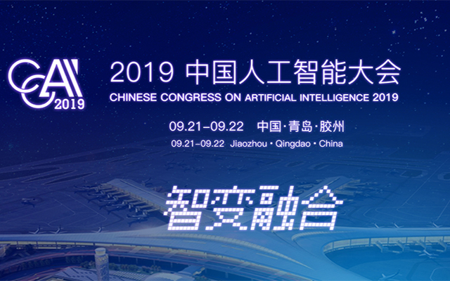 CCAI  2019人工智能大会(青?#28023;?/>                                                      </a>                     </div>                     <div class=
