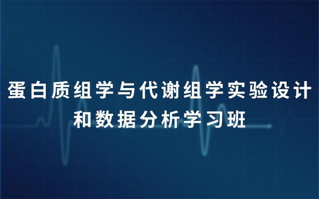 2019蛋白质组学与代谢组学实验设计和数据分析学习班(7月上海班)