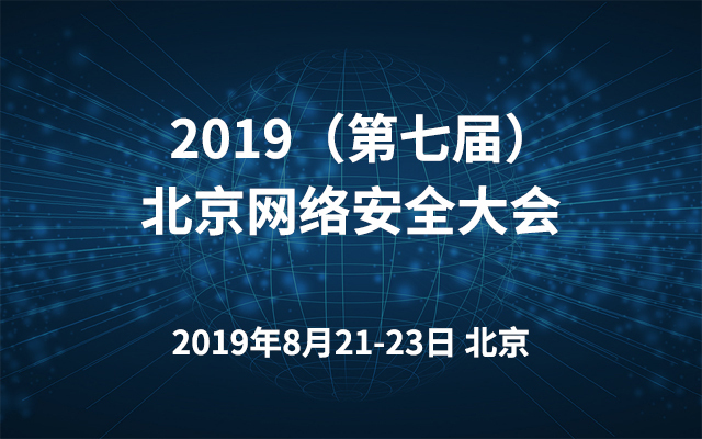 2019(第七届)北京网络安全大会