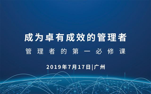 成为卓有成效的管理者--管理者的第一必修课 2019(广州)