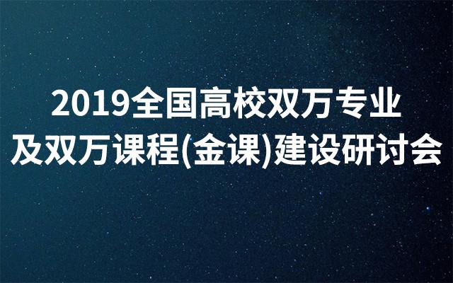 2019全国高校双万专业及双万课程(金课)建设研讨会(青岛)