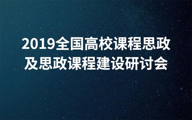 2019全国高校课程思政及思政课程建设研讨会(7月青岛班)