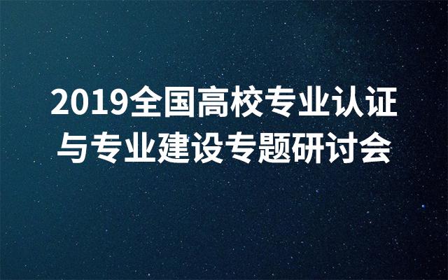 2019全国高校专业认证与专业建造专题研讨会(7月成都班)