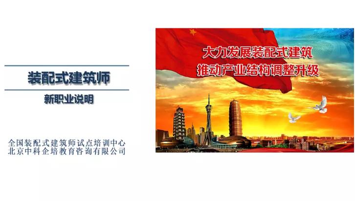 2019装配式建筑师报考(7月杭州班)
