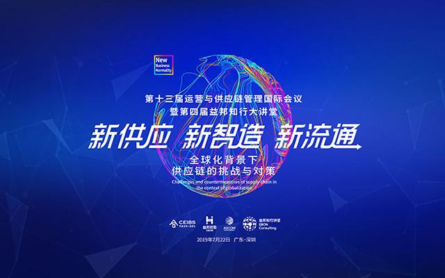 2019全球化背景下供应链的挑战与对策——新供应?新制造?新流通(深圳)