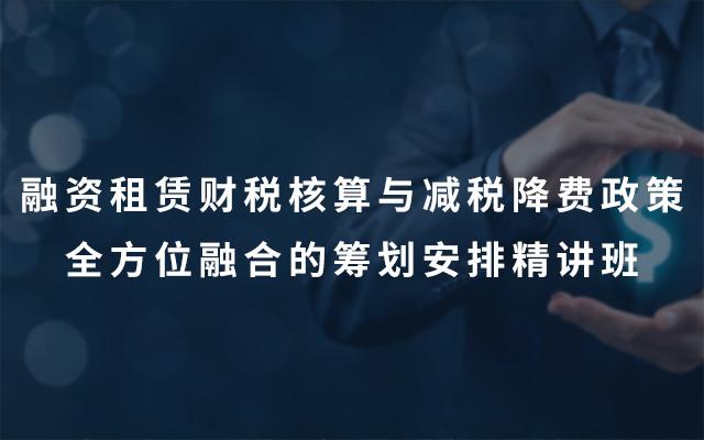 2019融资租赁财税核算与减税降费政策全方位融合的筹划安排精讲班(6月青岛班)