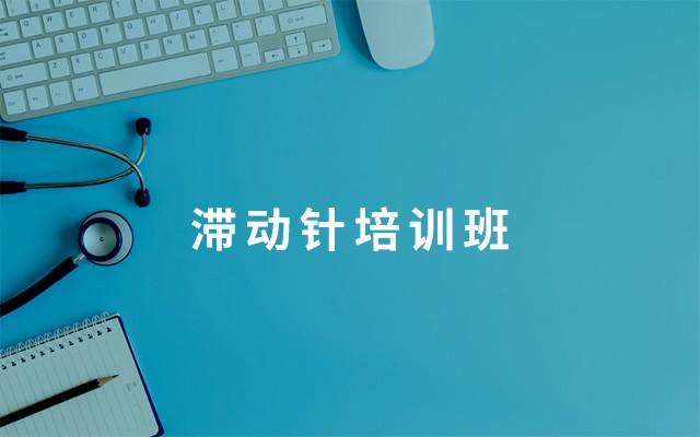 2019滞动针培训班(6月北京班)