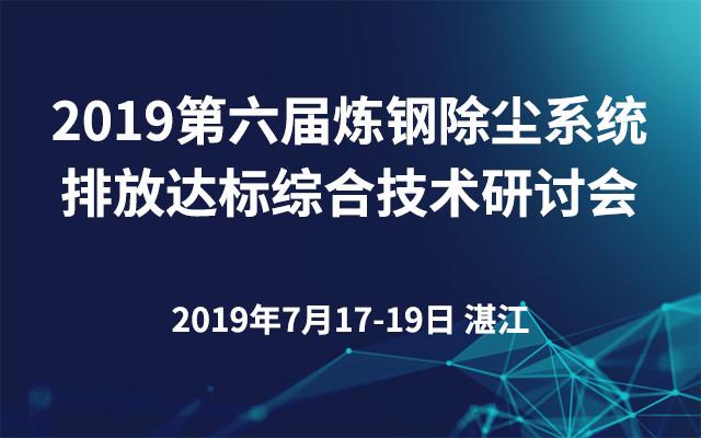 2019第六届炼钢除尘系统排放达标综合技术研讨会(湛江)