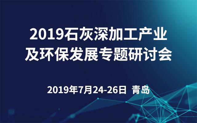 2019石灰深加工产业及环保发展专题研讨会(青岛)