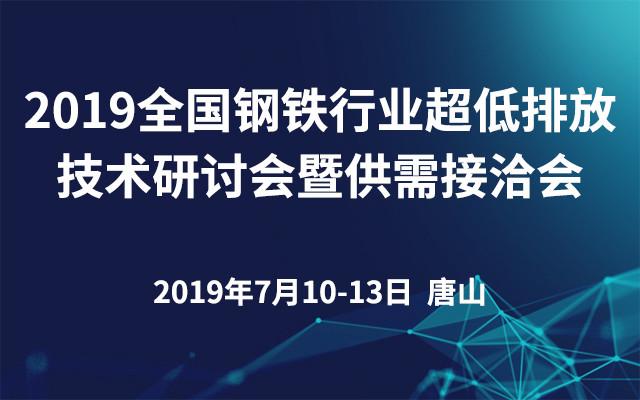 2019全国钢铁行业超低排放技术研讨会暨供需接洽会(唐山)