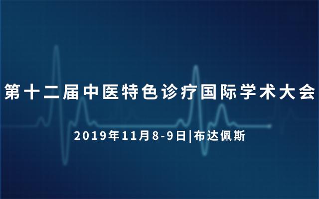 第十二届中医特色诊疗国际学术大会2019(布达佩斯)