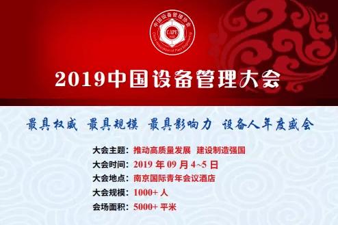 2019中国设备管理大会(南京)