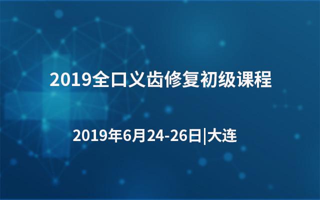 2019全口义齿修复初级课程(6月大连班)